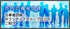 市内の福祉団体